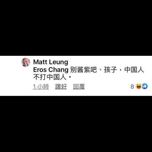 Matt Leung - Sticker 9