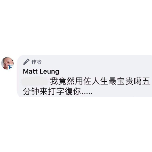 Matt Leung - Sticker 5