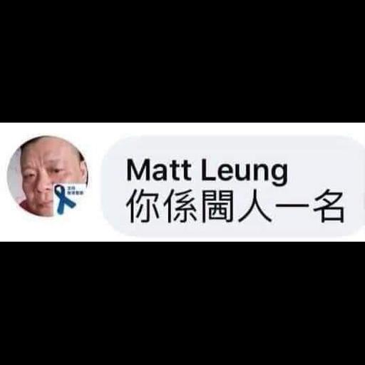Matt Leung - Tray Sticker