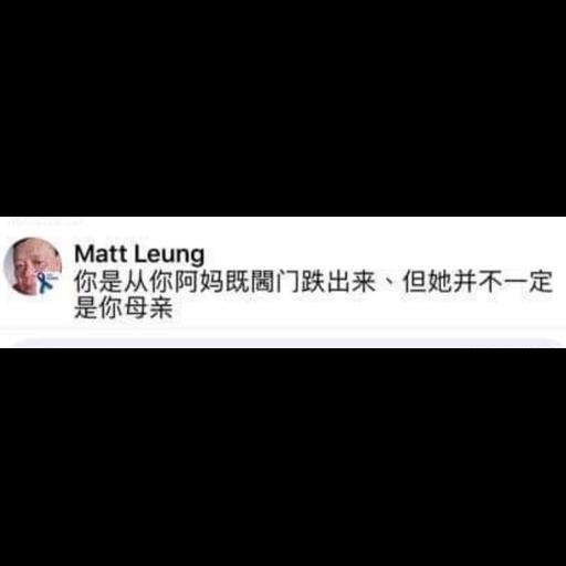 Matt Leung - Sticker 7