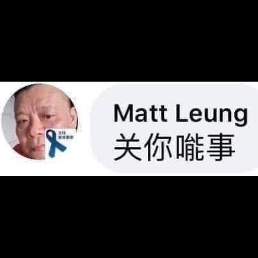 Matt Leung - Sticker 13