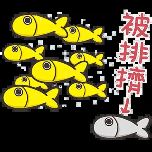 那條魚2.1 - Sticker 16