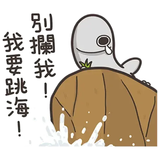 那條魚2.1 - Sticker 11