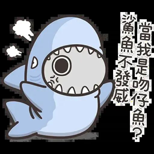 那條魚2.1 - Sticker 7