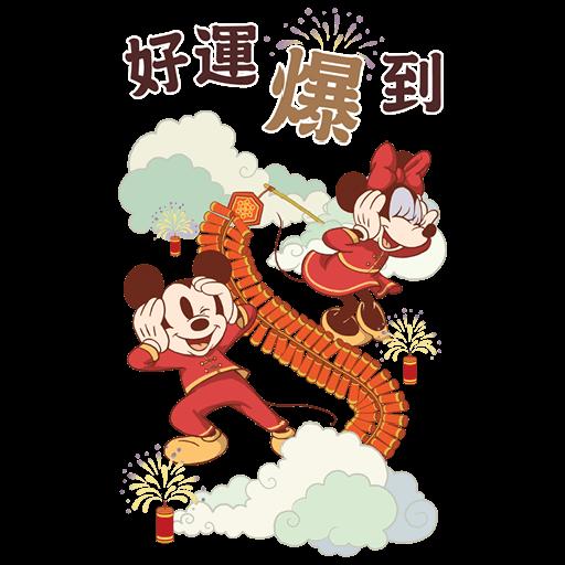 New year  - Sticker 15