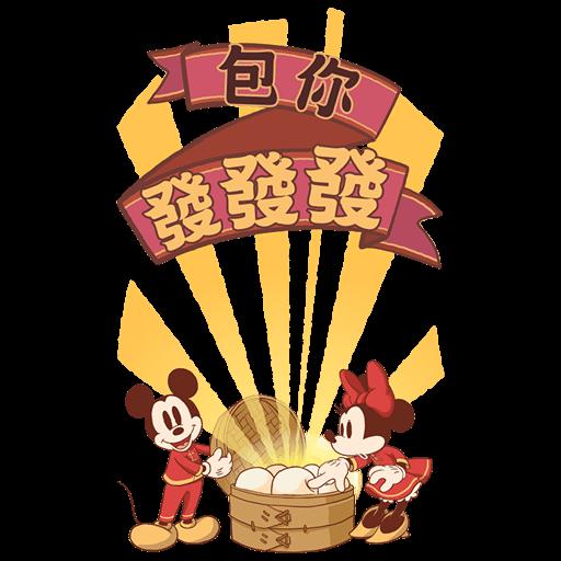 New year  - Sticker 21