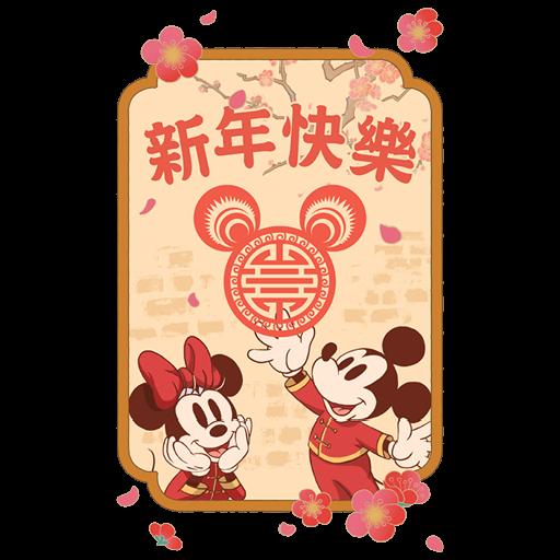 New year  - Sticker 23