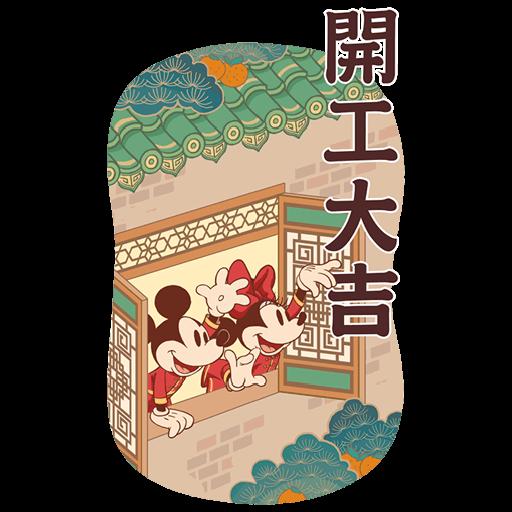 New year  - Sticker 16