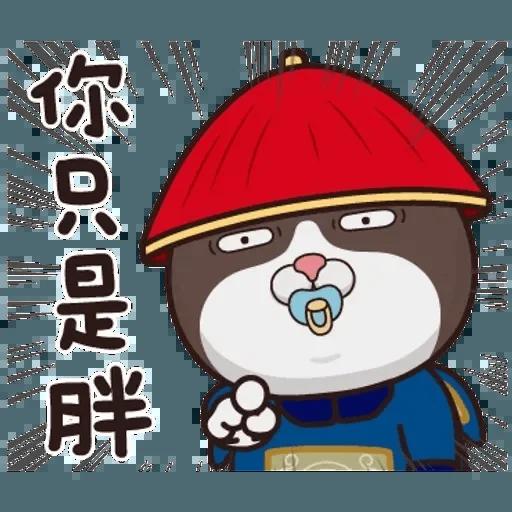 皇上 - Sticker 20