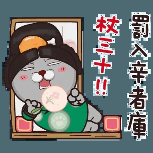 皇上 - Sticker 3