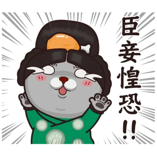 皇上 - Sticker 17
