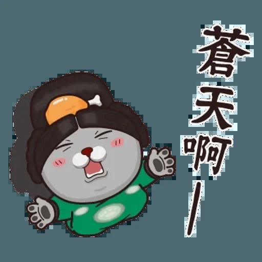 皇上 - Sticker 13