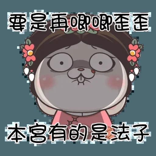 皇上 - Sticker 30