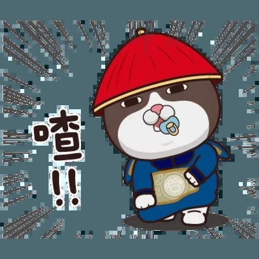 皇上 - Sticker 15