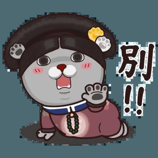 皇上 - Sticker 12