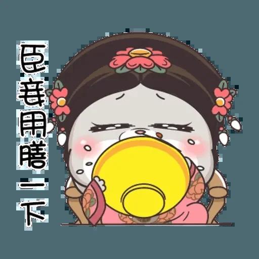 皇上 - Sticker 21