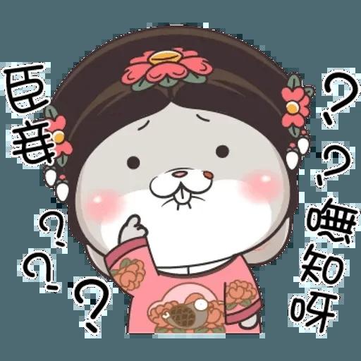 皇上 - Sticker 29