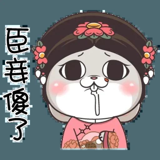 皇上 - Sticker 26