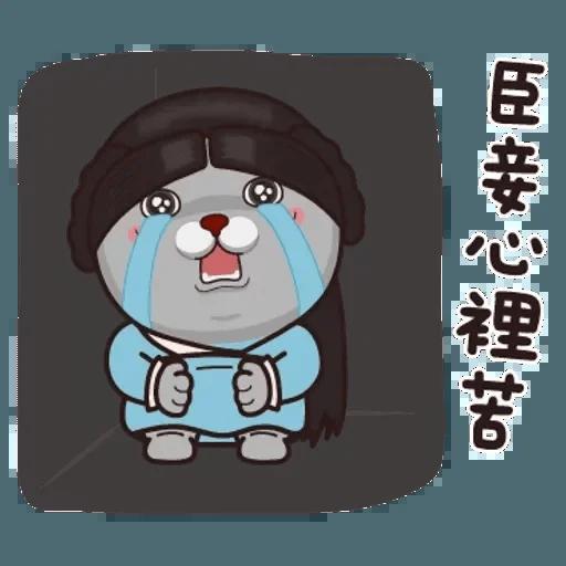 皇上 - Sticker 4