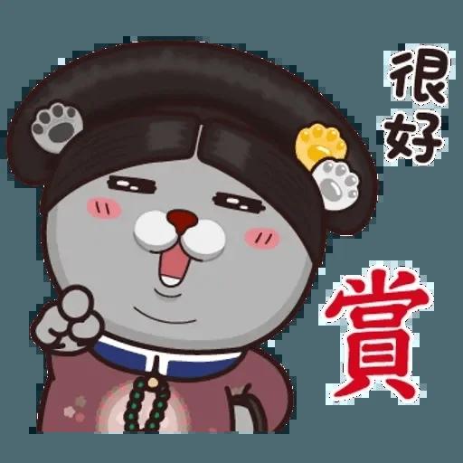 皇上 - Sticker 2
