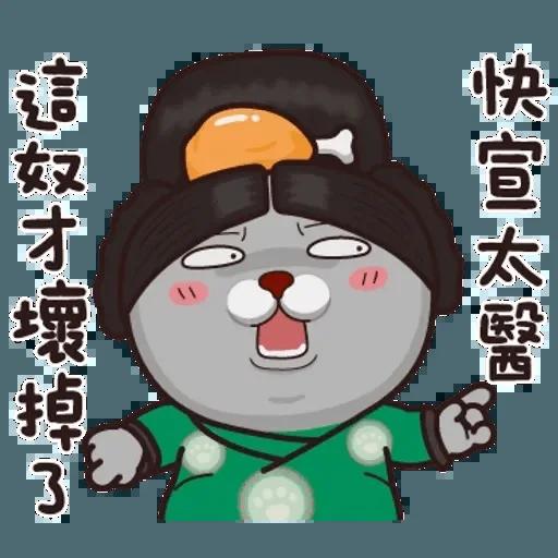 皇上 - Sticker 18
