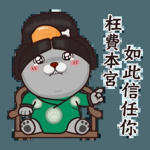 皇上 - Sticker 19