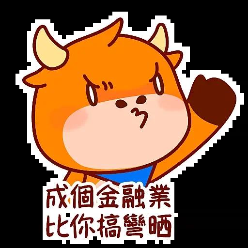 富途牛牛 - Sticker 12