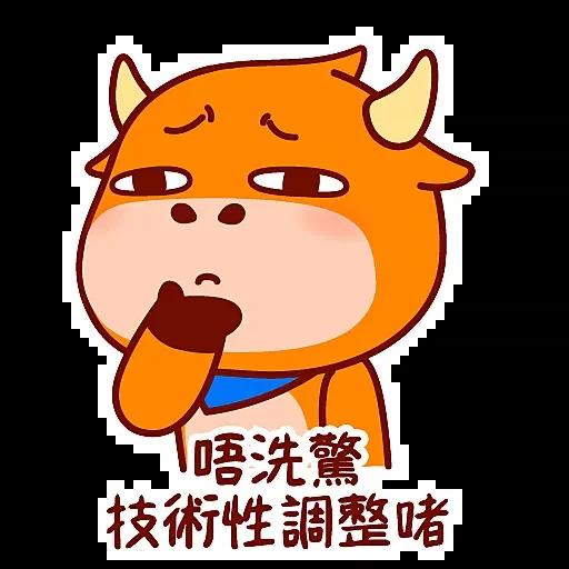 富途牛牛 - Sticker 11