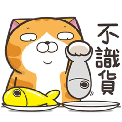 白爛貓那條魚 - Sticker 8