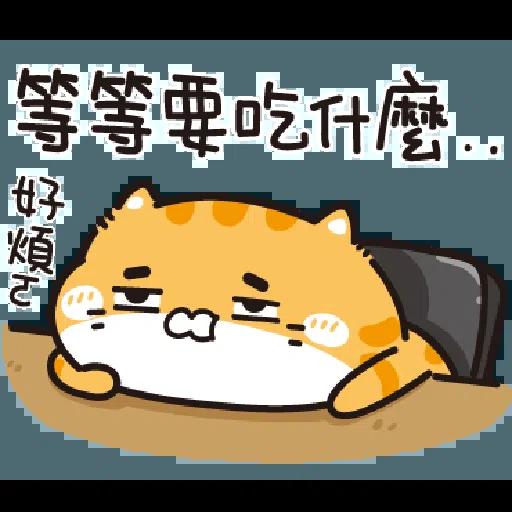 像我家胖纸 origin by奈奈子 - Sticker 13