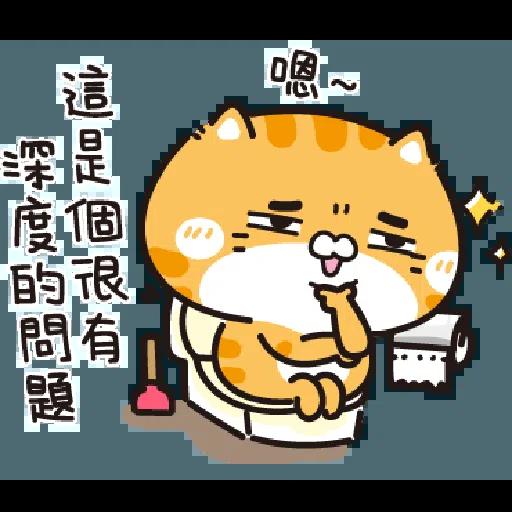 像我家胖纸 origin by奈奈子 - Sticker 20