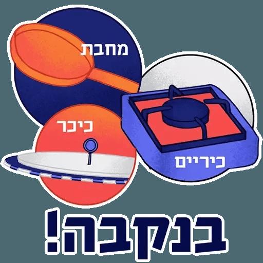 חבילת המדבקות של האקדמייה ללשון - Sticker 6