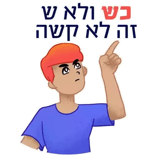 חבילת המדבקות של האקדמייה ללשון - Sticker 10