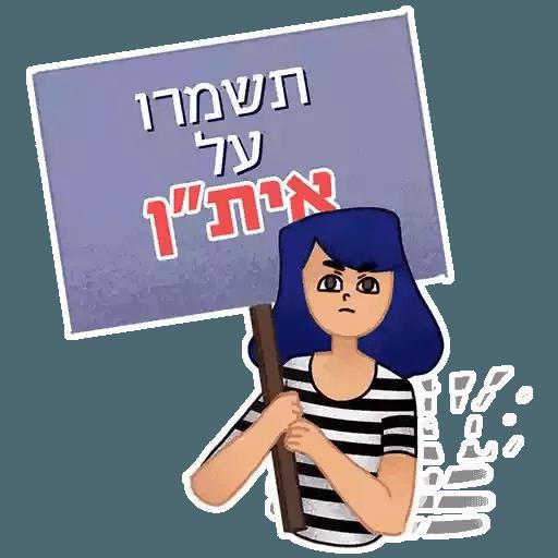 חבילת המדבקות של האקדמייה ללשון - Sticker 8