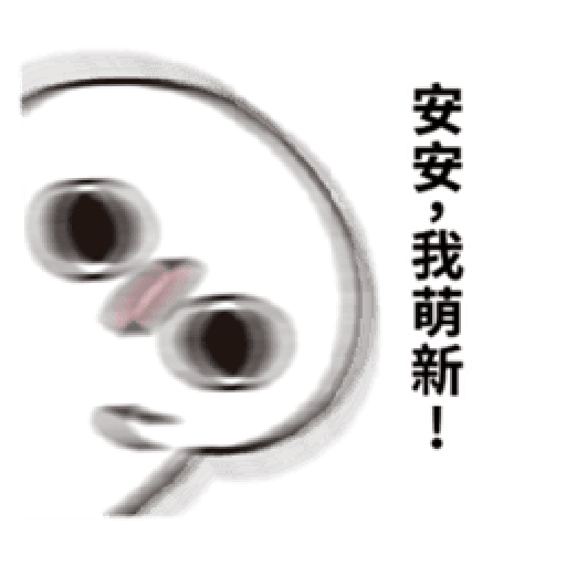 晃晃人1 - Sticker 6