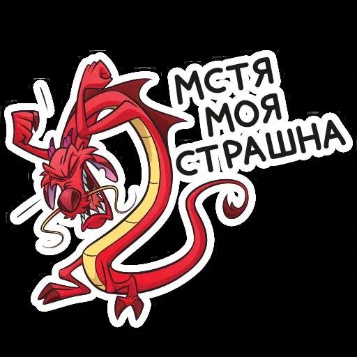 Dragon Mishu - Sticker 18