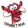 Dragon Mishu - Tray Sticker
