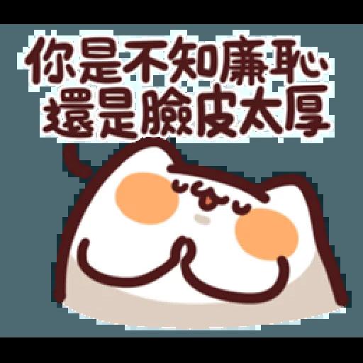 L.13 野生喵喵怪 (1) - Sticker 3