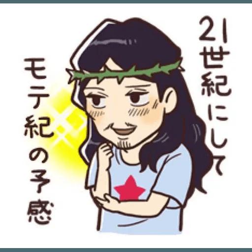 Saint Young Men - Sticker 18