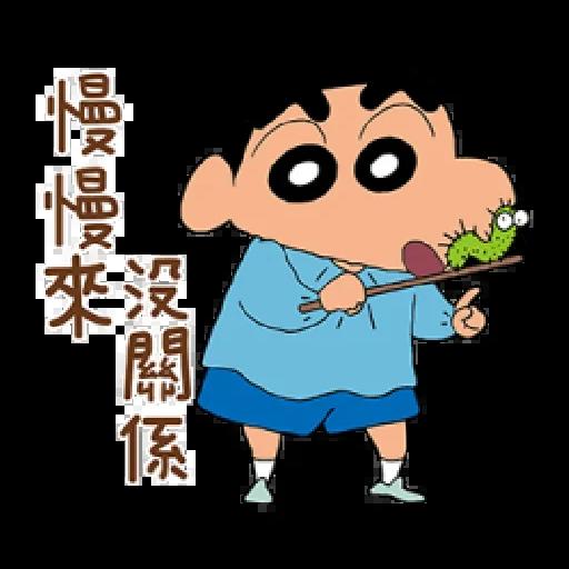 蠟筆小新 相親相愛篇 - Sticker 22