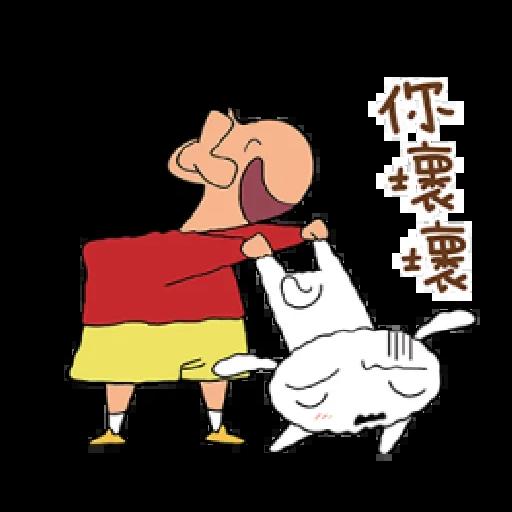 蠟筆小新 相親相愛篇 - Sticker 1