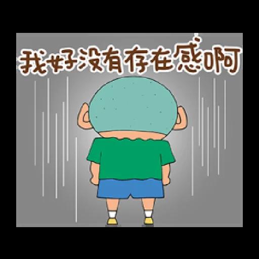 蠟筆小新 相親相愛篇 - Sticker 3