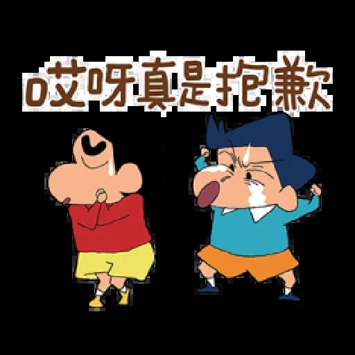 蠟筆小新 相親相愛篇 - Sticker 20