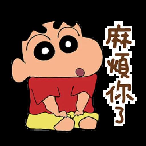 蠟筆小新 相親相愛篇 - Sticker 11