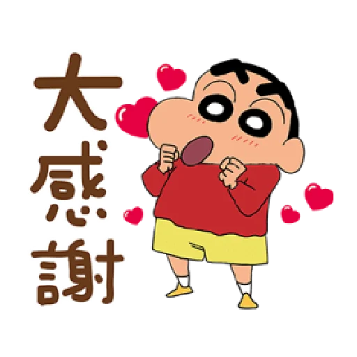 蠟筆小新 相親相愛篇 - Sticker 10