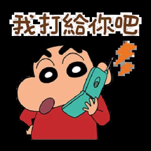 蠟筆小新 相親相愛篇 - Sticker 17