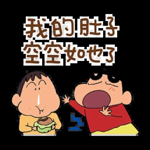 蠟筆小新 相親相愛篇 - Sticker 15