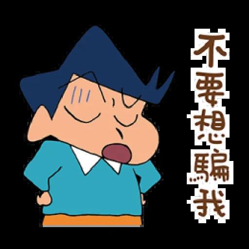 蠟筆小新 相親相愛篇 - Sticker 2