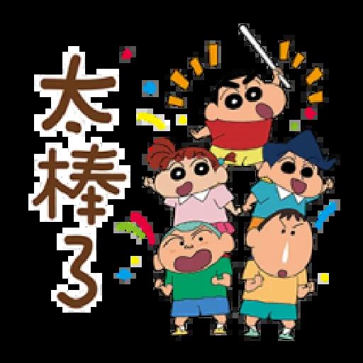 蠟筆小新 相親相愛篇 - Sticker 18