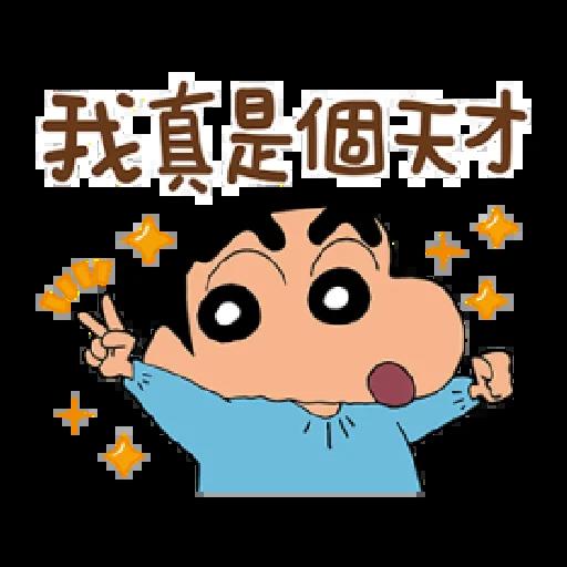 蠟筆小新 相親相愛篇 - Sticker 14